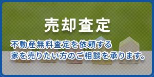 有限会社カツミサッシ z売却査定